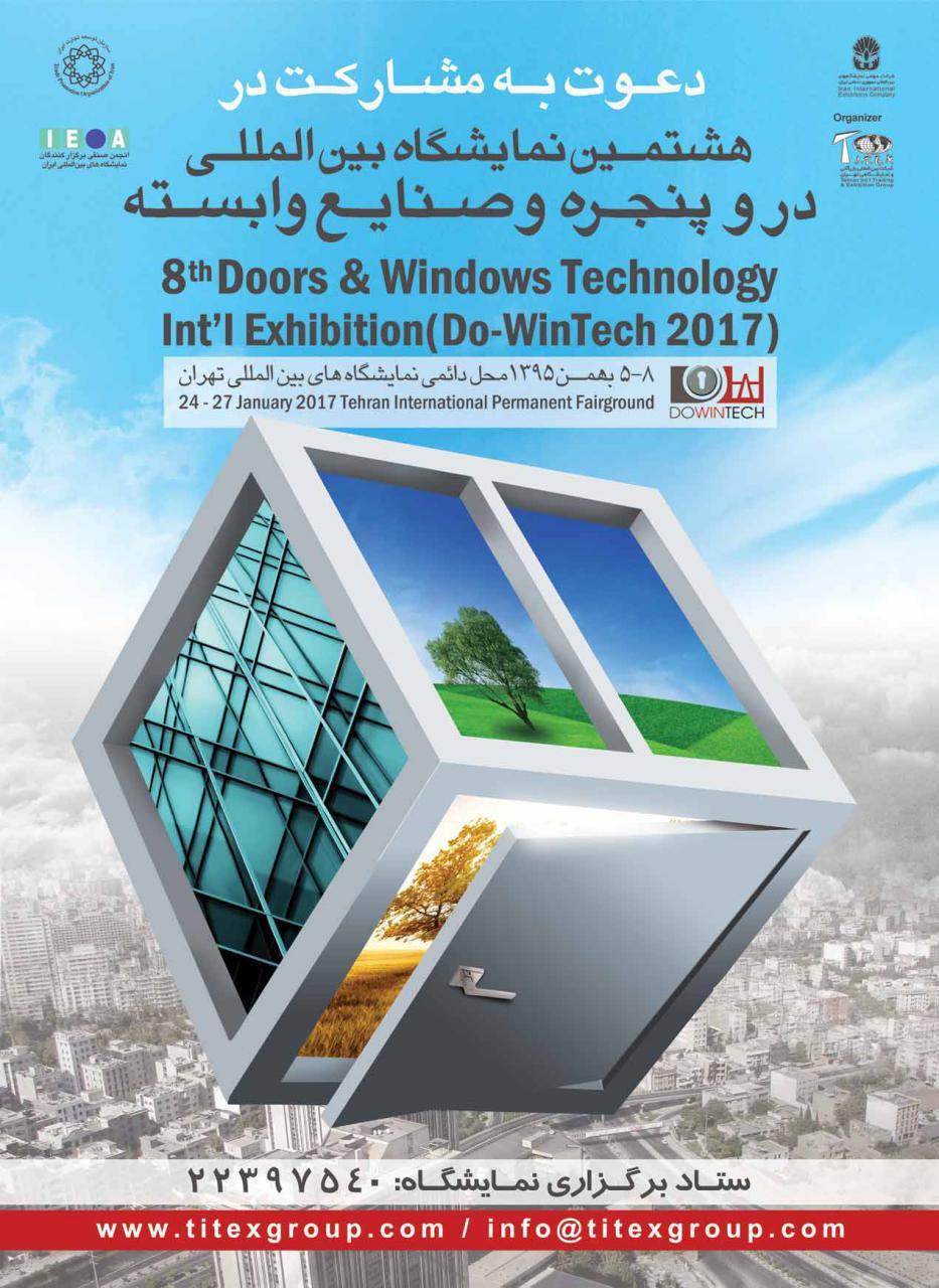 آغاز مرحله دوم ثبت نام مشارکت کنندگان در هشتمین نمایشگاه بینالمللی در و پنجره و صنایع وابسته تهران